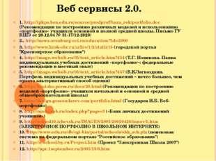 Веб сервисы 2.0. 1. http://ipkps.bsu.edu.ru/source/predprof/baza_rek/portfoli