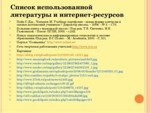 Список использованной литературы и интернет-ресурсов Пейп С.Дж., Чошанов М. У
