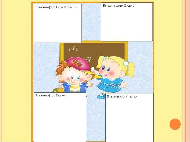 Вставить фото Первый звонок Вставить фото 2 класс Вставить фото 3 класс Вста...