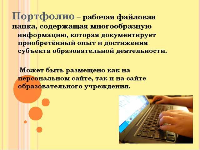 Портфолио – рабочая файловая папка, содержащая многообразную информацию, кото...