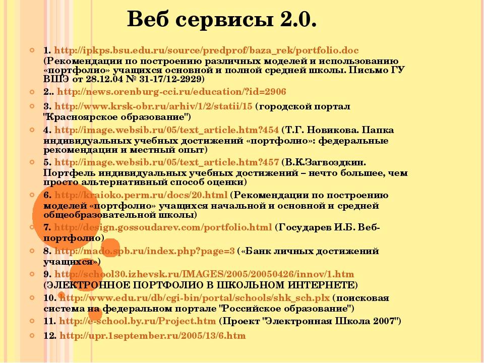 Веб сервисы 2.0. 1. http://ipkps.bsu.edu.ru/source/predprof/baza_rek/portfoli...