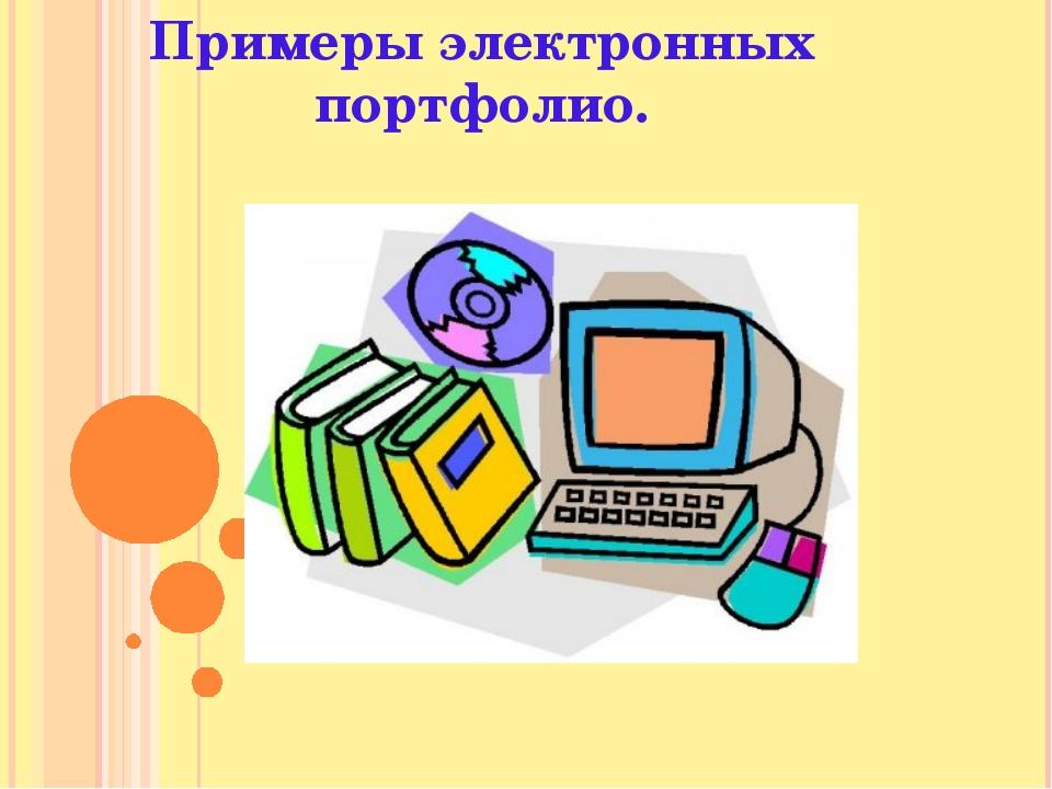 Примеры электронных портфолио.