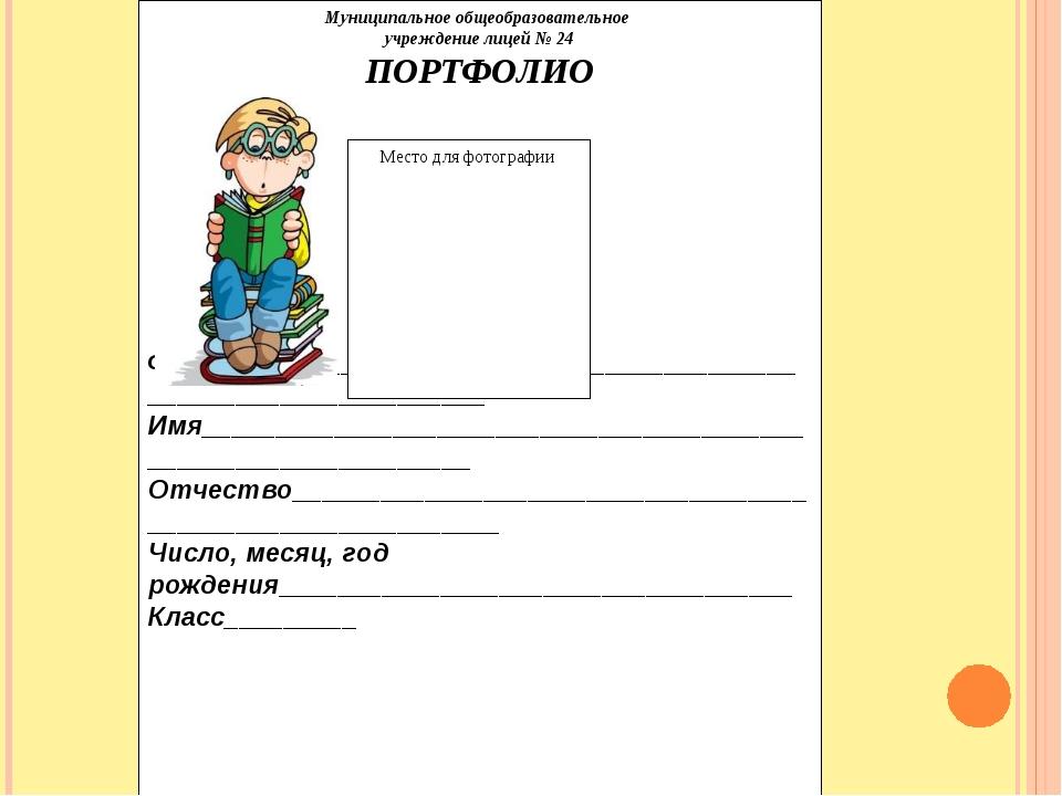 Муниципальное общеобразовательное учреждение лицей № 24 ПОРТФОЛИО Фамилия____...