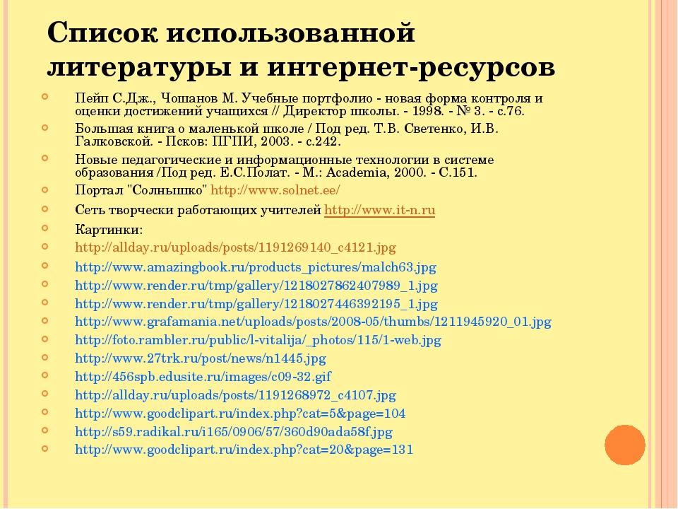 Список использованной литературы и интернет-ресурсов Пейп С.Дж., Чошанов М. У...