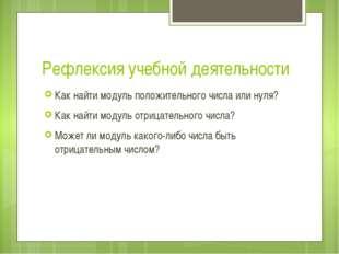 Рефлексия учебной деятельности Как найти модуль положительного числа или нуля