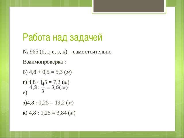 Работа над задачей № 965 (б, г, е, з, к) – самостоятельно Взаимопроверка : б)...