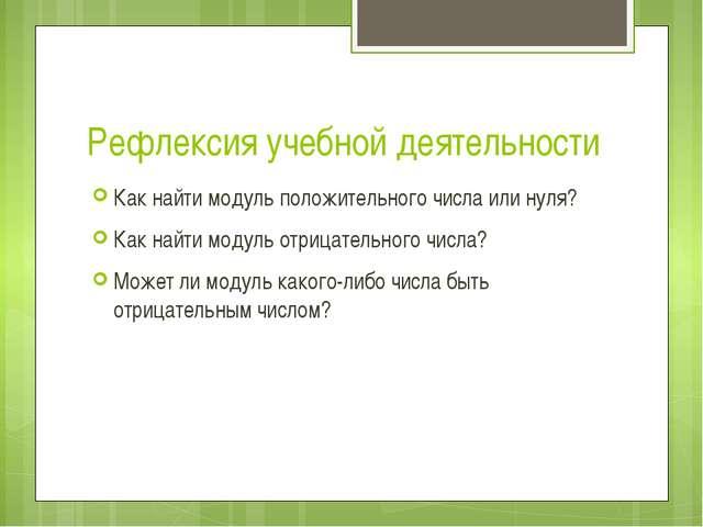 Рефлексия учебной деятельности Как найти модуль положительного числа или нуля...