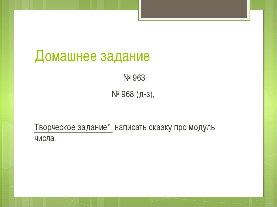 Домашнее задание № 963 № 968 (д-з), Творческое задание*: написать сказку про...