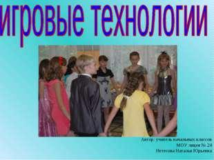 Автор: учитель начальных классов МОУ лицея № 24 Нетесова Наталья Юрьевна