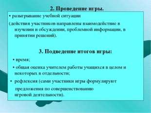 2. Проведение игры. •разыгрываниеучебнойситуации (действияучастниковнап