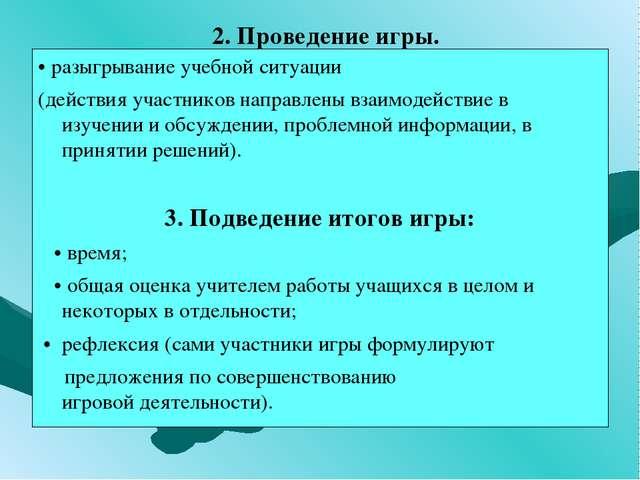 2. Проведение игры. •разыгрываниеучебнойситуации (действияучастниковнап...
