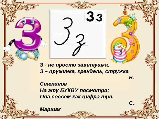 З - не просто завитушка, З – пружинка, крендель, стружка В. Степанов На эту...