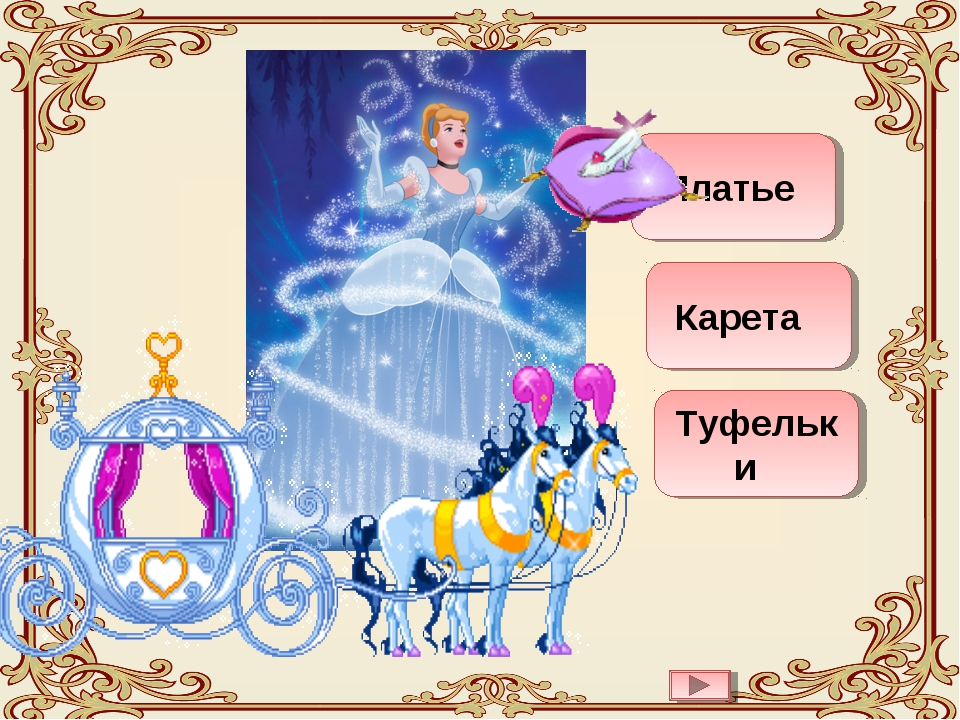 Платье Карета Туфельки