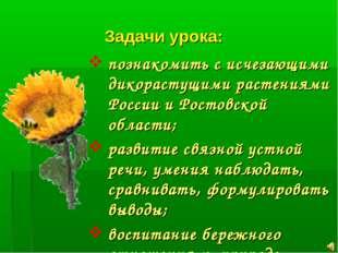 Задачи урока: познакомить с исчезающими дикорастущими растениями России и Ро