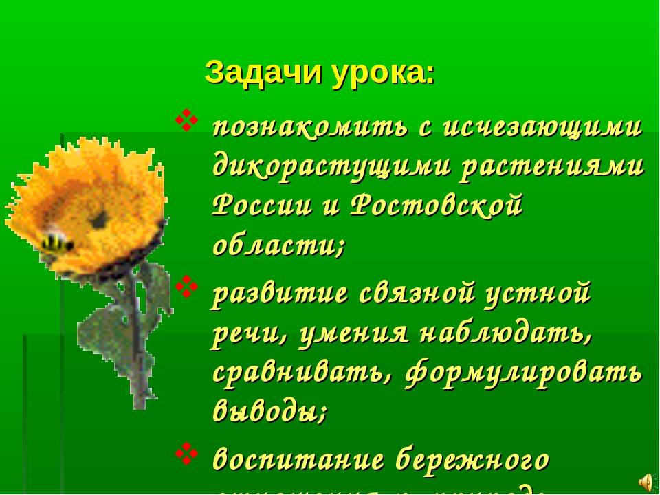 Задачи урока: познакомить с исчезающими дикорастущими растениями России и Ро...