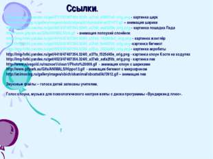 Ссылки. http://img-fotki.yandex.ru/get/4711/47407354.323/0_a37c4_ef9951e0_or