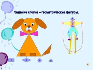 Задание клоуна – геометрические фигуры. 2 5 5 5