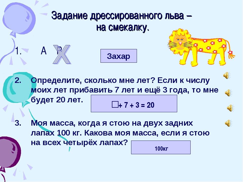 Задание дрессированного льва – на смекалку. А Р Определите, сколько мне лет?...