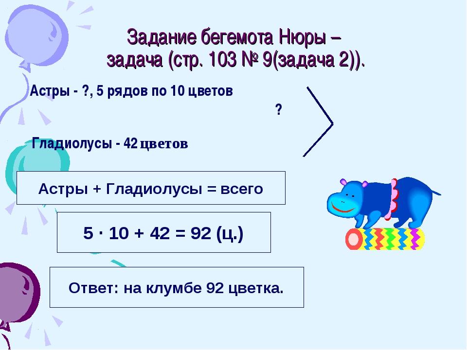 Задание бегемота Нюры – задача (стр. 103 № 9(задача 2)). Астры - ?, 5 рядов п...