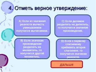4. Отметь верное утверждение: В) Если значение произведения разделить на множ