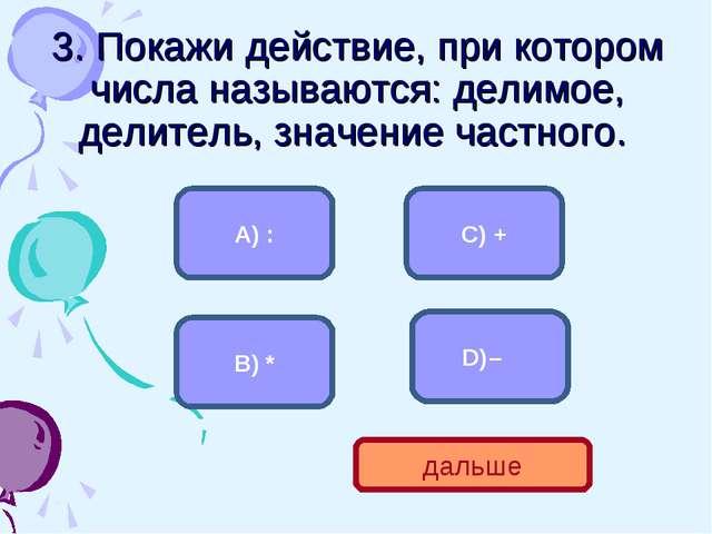 3. Покажи действие, при котором числа называются: делимое, делитель, значение...