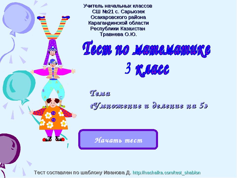 Учитель начальных классов СШ №21 с. Сарыозек Осакаровского района Карагандинс...