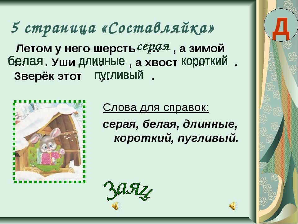 5 страница «Составляйка» Летом у него шерсть … , а зимой … . Уши … , а хвост...