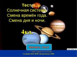 Тест. Солнечная система. Смена времён года. Смена дня и ночи. 4кл. Начать те