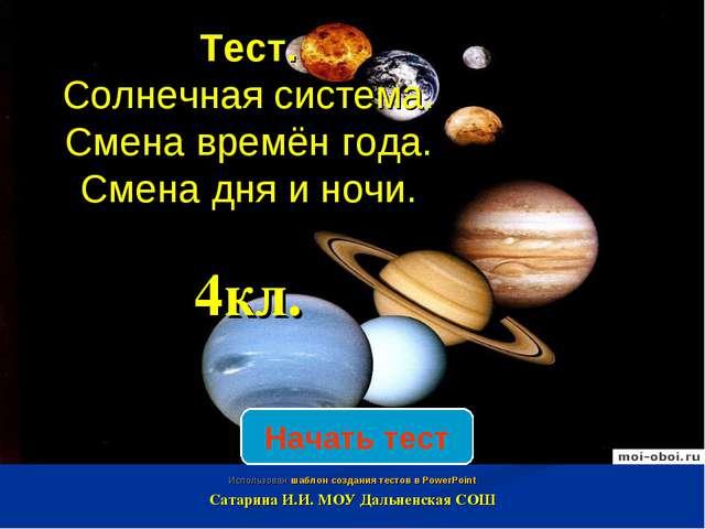 Тест. Солнечная система. Смена времён года. Смена дня и ночи. 4кл. Начать те...