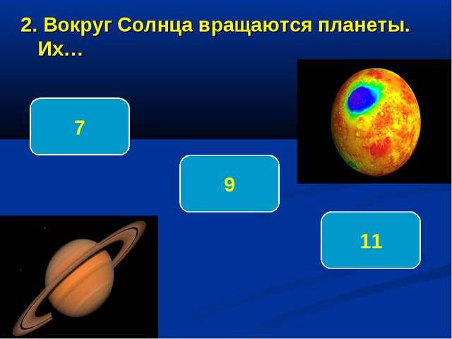 2. Вокруг Солнца вращаются планеты. Их… 9 7 11