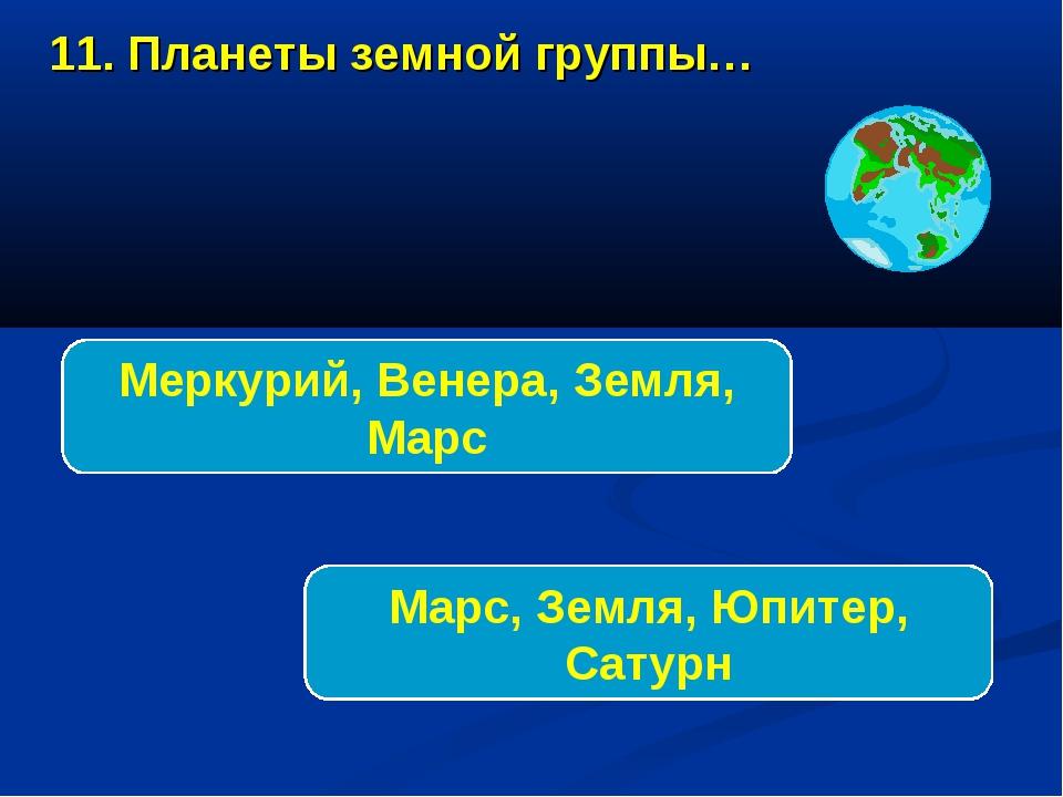 11. Планеты земной группы… Меркурий, Венера, Земля, Марс Марс, Земля, Юпитер,...