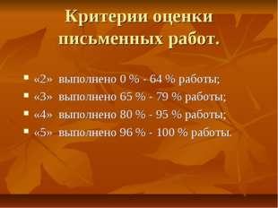 Критерии оценки письменных работ. «2» выполнено 0 % - 64 % работы; «3» выполн