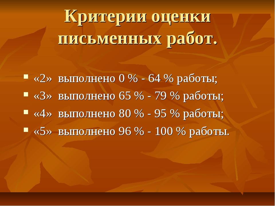 Критерии оценки письменных работ. «2» выполнено 0 % - 64 % работы; «3» выполн...