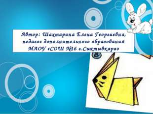 Автор: Шахтарина Елена Георгиевна, педагог дополнительного образования МАОУ
