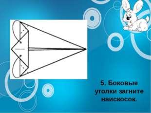 5. Боковые уголки загните наискосок.