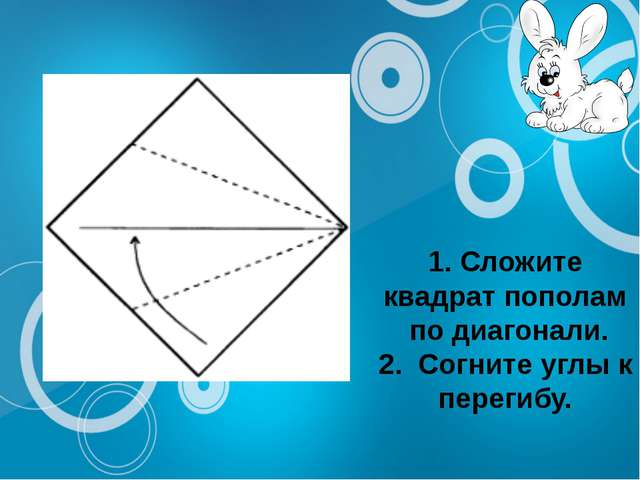 1. Сложите квадрат пополам по диагонали. 2. Согните углы к перегибу.