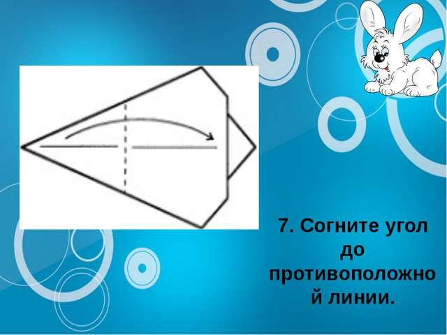 7. Согните угол до противоположной линии.