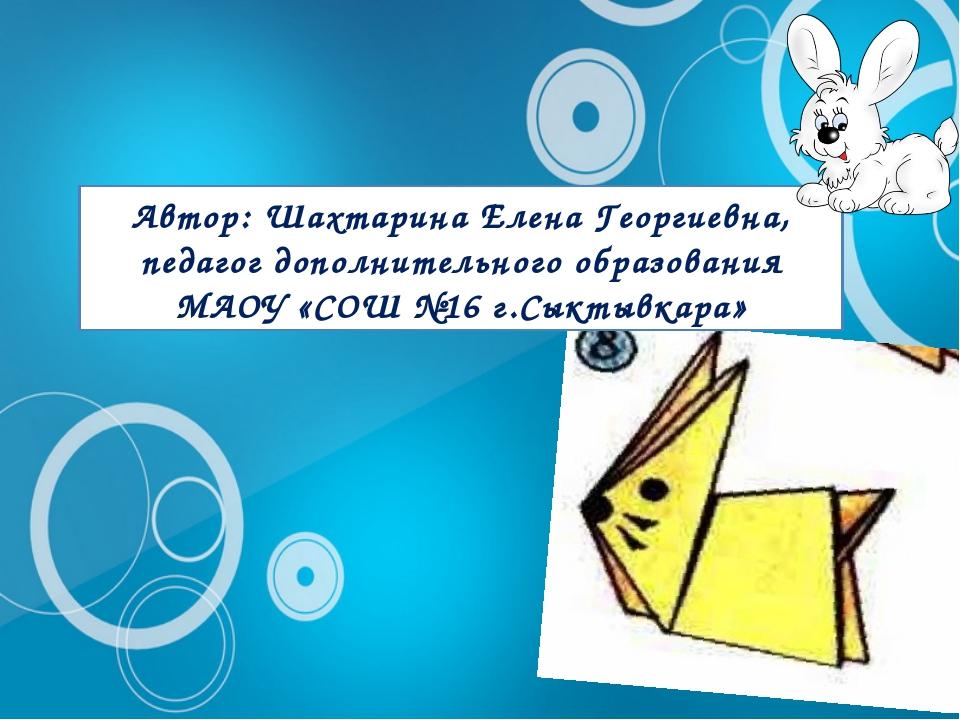 Автор: Шахтарина Елена Георгиевна, педагог дополнительного образования МАОУ...