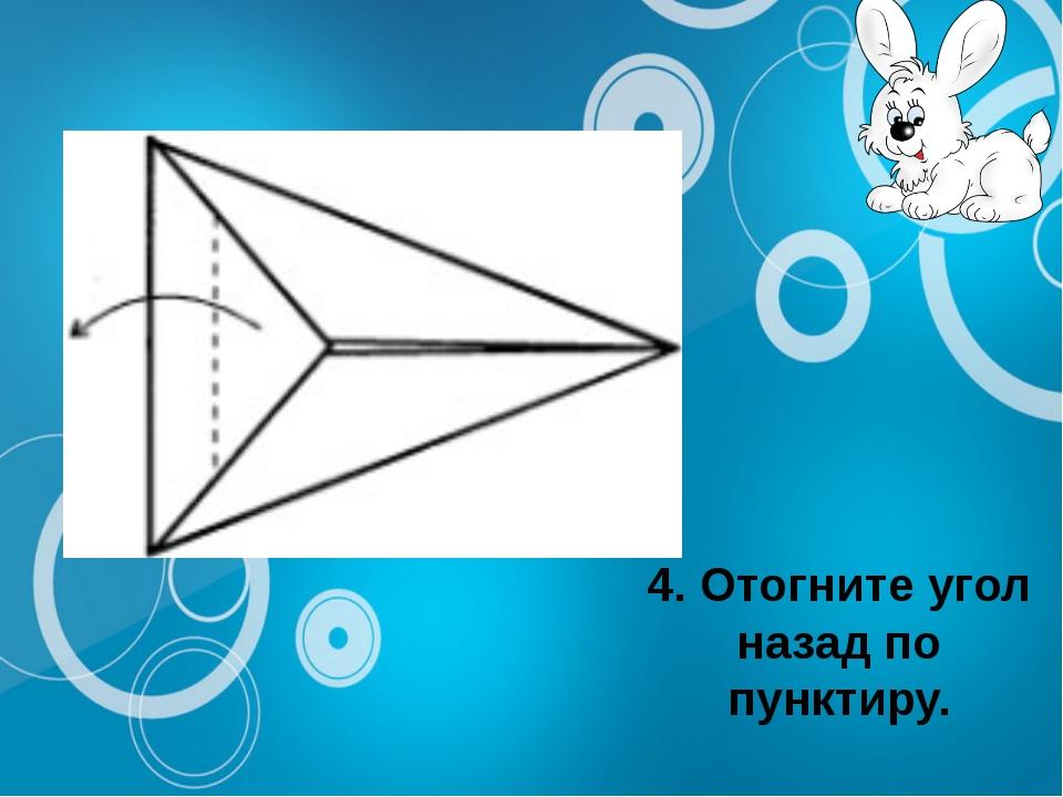 4. Отогните угол назад по пунктиру.