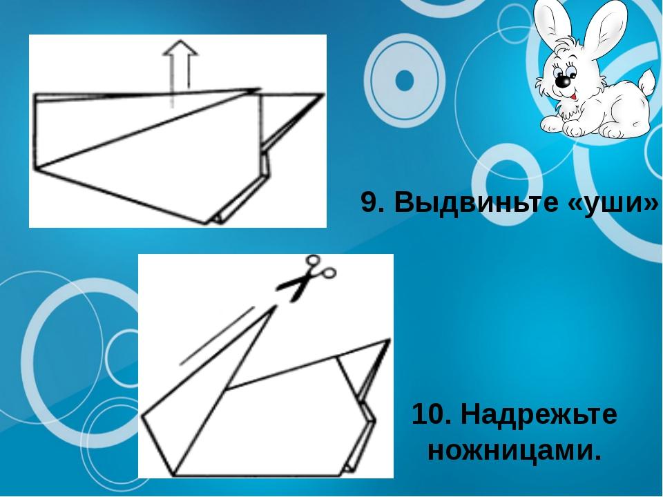 9. Выдвиньте «уши». 10. Надрежьте ножницами.