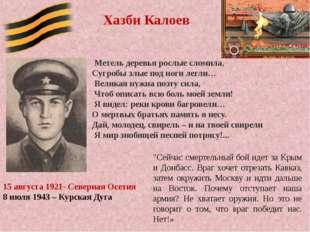 Хазби Калоев 15 августа 1921- Северная Осетия 8 июля 1943 – Курская Дуга Мете