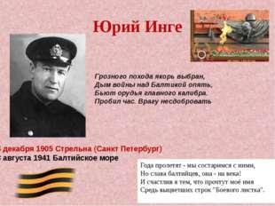 Юрий Инге 14 декабря 1905 Стрельна (Санкт Петербург) 28 августа 1941 Балтийск