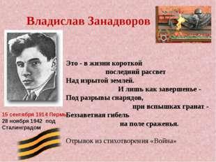 Владислав Занадворов Это - в жизни короткой последний рассвет Над изрытой зем