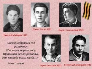 Николай Майоров 1919 Павел Коган 1921 Борис Смоленский 1921 Всеволод Багрицки