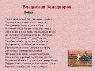 Владислав Занадворов Война Ты не знаешь, мой сын, что такое война! Это вовс