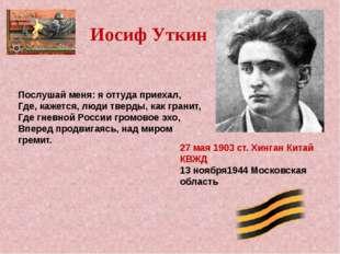 Иосиф Уткин 27 мая 1903 ст. Хинган Китай КВЖД 13 ноября1944 Московская област