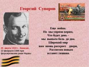 Георгий Суворов 29 марта 1919 г. Хакасия. 13 февраля 1944 при форсировании ре