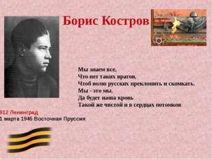 Борис Костров 1912 Ленинград 11 марта 1945 Восточная Пруссия Мы знаем все, Чт