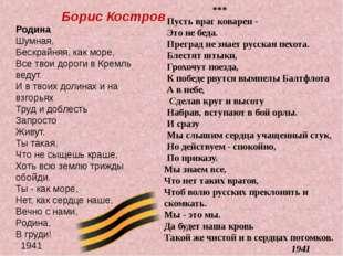 Борис Костров Родина Шумная, Бескрайняя, как море, Все твои дороги в Кремль в