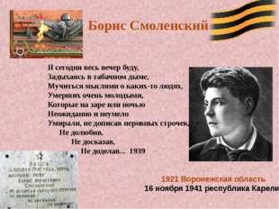 Борис Смоленский 1921 Воронежская область 16 ноября 1941 республика Карелия Я